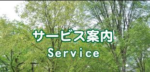 サービス案内イメージ