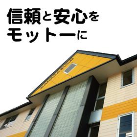 屋根・外壁のエキスパート